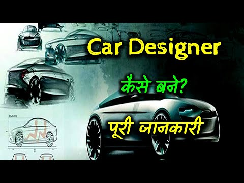 How To Become A Car Designer With Full Information Hindi Quick Support Youtube
