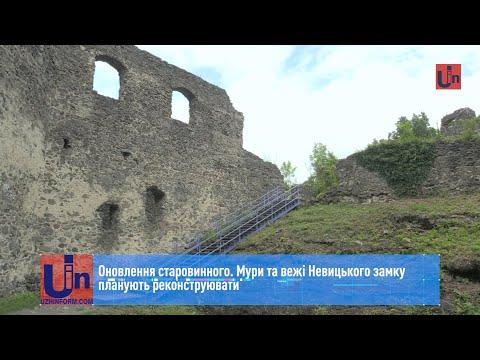 Оновлення старовинного. Мури та вежі Невицького замку планують реконструювати