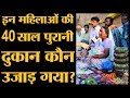 MP Election  Chanderi में Court के Order के बाद भी इन गरीबों को क्यों भगाया जा रहा है