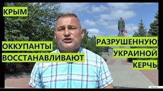 Крым. Оккупанты начали восстанавливать забытую Украиной Керчь