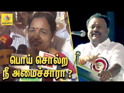 பொய் சொல்ற நீ அமைச்சாரா   C R Saraswathi slams Dindigul Srinivasan   Speech