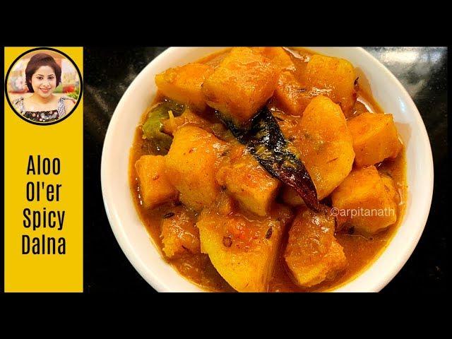 নিরামিষ দিনে ঝালঝাল এই ওল কচু আলুর ডালনা বানিয়ে ফেলুন || Ol Kochu / Yam Aloo Curry Bengali Style
