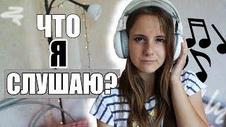 МОЯ ЛЮБИМАЯ МУЗЫКА | ЧТО Я СЛУШАЮ??
