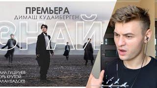 REACTION to Димаш Кудайберген – «Знай» | Dimash Kudaibergen – «Know» (Official Video)
