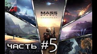Mass Effect: Andromeda (RUS) Активное общение с чатом! )