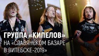 """Группа """"Кипелов"""" на """"Славянском базаре-2019"""" в Витебске"""