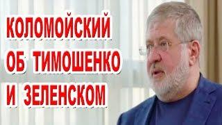 Коломойский об финансировании избирательных кампан...