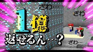【Minecraft】マイクラ借金返済物語#13~1億返すまで帰れません。【ゆっくり実況】