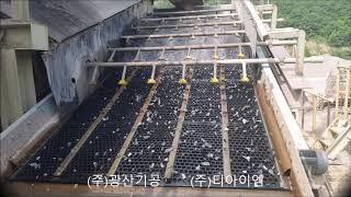 (주)광산기공 (주)티아이엠  폴리우레탄망 설치 영상