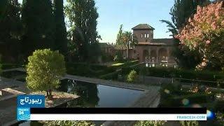 ...إسبانيا.. قصر الحمراء جوهرة الأندلس ودرة العمارة الإس