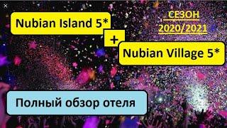 Nubian Village 5 и Nubian Island 5 ОТЕЛЬ В КОТОРЫЙ ХОЧЕТСЯ ВЕРНУТСЯ СЕЗОН 2020 2021