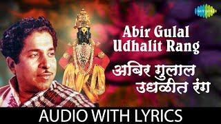 Abhir Gulal Udhalit Rang with lyrics अभिर गुलाल उधळीत रंग PT Jitendra Abhisheki