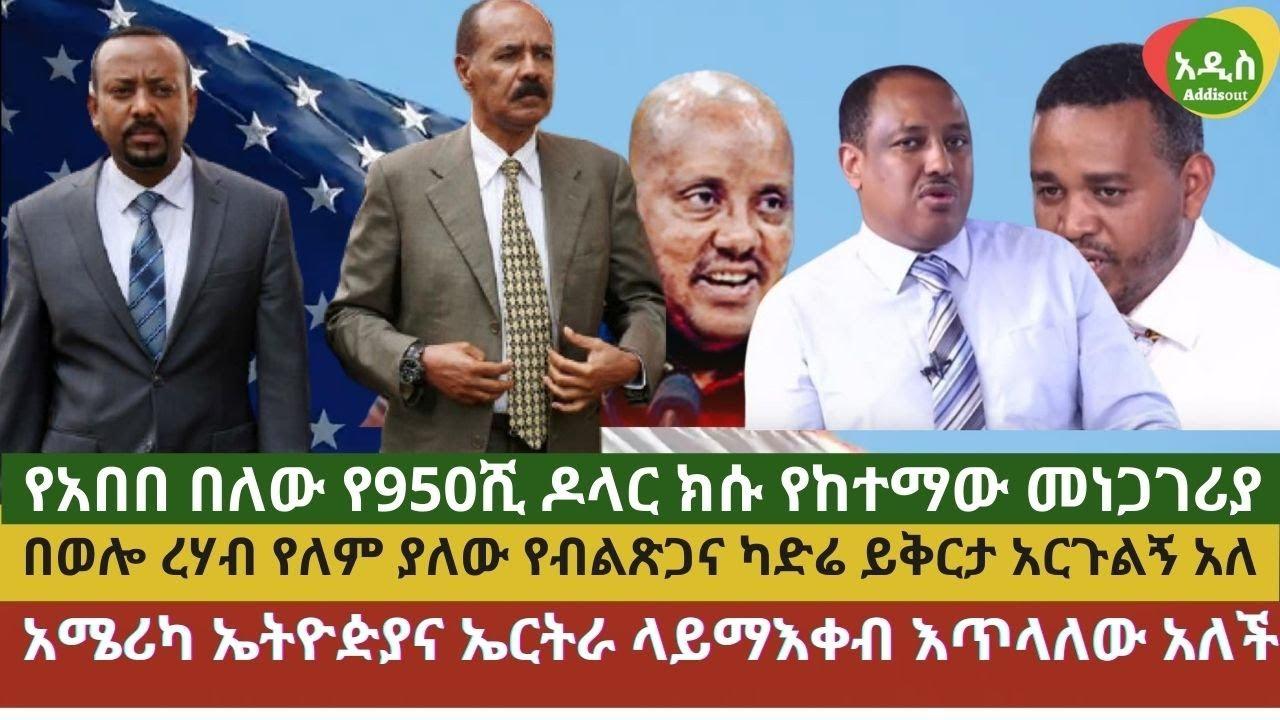 Download Ethiopia - የባይደን መዕቀብና የዶ/ር ዐቢይ መልስ   Ermias Legesse   Abebe Gelaw Meles  