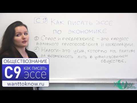 Как писать эссе. С9 по Обществознанию (Экономика) ЕГЭ 2013