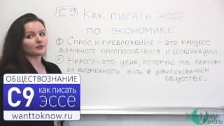 видео Эссе С9 | Обществознание ЕГЭ 100 | ВКонтакте