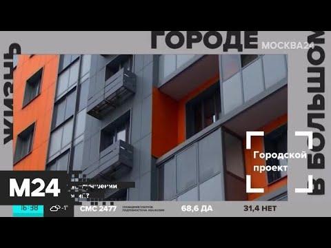 """""""Жизнь в большом городе"""": """"темпы реновации"""" - Москва 24"""