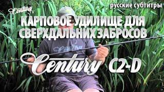Карповое удилище для сверхдальних забросов Century C2-D (русские субтитры)