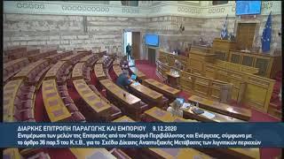 20.12.09 ▪︎ΟμιλίαΒουλευτή ΣΥΡΙΖΑ Κοζάνης Καλλιόπης Βέτταστην Διαρκή Επιτροπή Παραγωγής & Εμπορίου