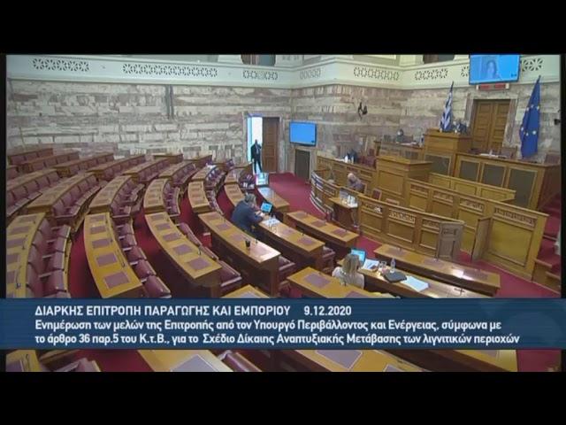 """""""Ο κ. Χατζηδάκης φέρθηκε απαξιωτικά στην Δυτική Μακεδονία για ακόμη μια φορά"""" (video)"""