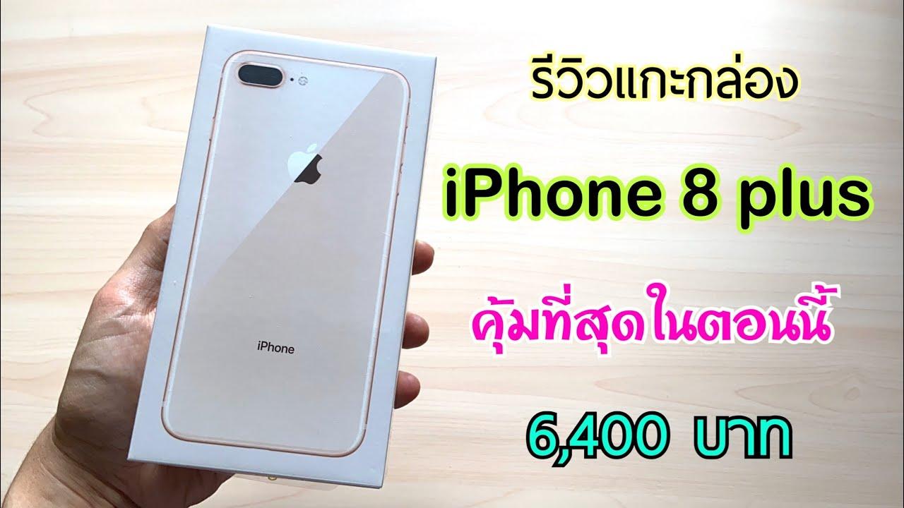 รีวิวแกะกล่อง iPhone 8 plus   ราคา 6,400 บาท ได้เครื่องแบบไหน อยากซื้อไอโฟนราคาถูก ต้องดูคลิปนี้
