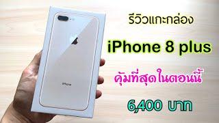 รีวิวแกะกล่อง iPhone 8 plus | ราคา 6,400 บาท ได้เครื่องแบบไหน อยากซื้อไอโฟนราคาถูก ต้องดูคลิปนี้