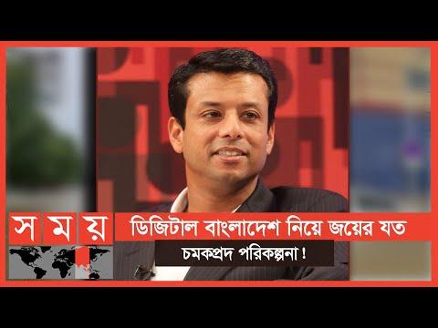 Download Exclusive: 'মডার্ন একটি বাংলাদেশ গড়তে চাই' | Sajeeb Wazed Joy | Sajeeb Wazed Joy Birthday | Somoy TV