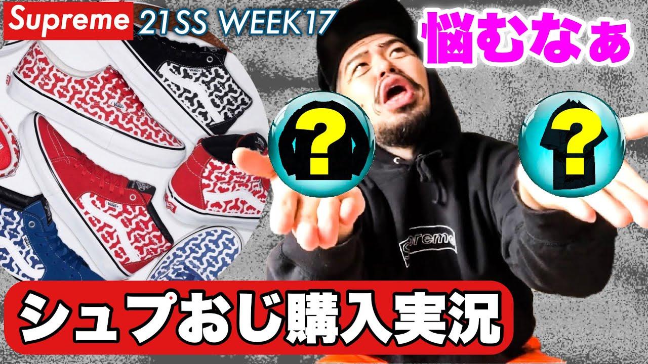 【21SS WEEK17 VANSコラボ】シュプおじオンラインスマホ手動購入実況!#Supreme