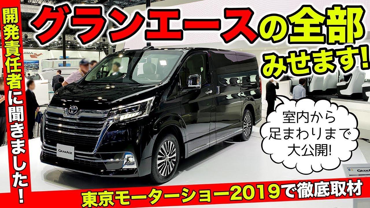 トヨタ グランエースのすべてをお見せします。東京モーターショー2019で取材しました。|KUHL Tokyo Motor Show 2019  TOYOTA GRANACE