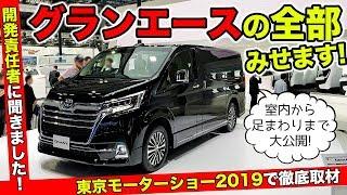 トヨタ グランエースのすべてをお見せします。東京モーターショー2019で取材しました。 KUHL Tokyo Motor Show 2019 TOYOTA GRANACE