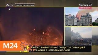 Смотреть видео Во Франции горит Собор Парижской Богоматери - Москва 24 онлайн