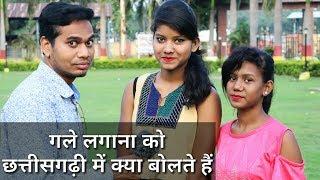छत्तीसगढ़ी में गले लगाना कैसे बोलेंगे    Chhattisgarhi Translation By Anand Manikpuri