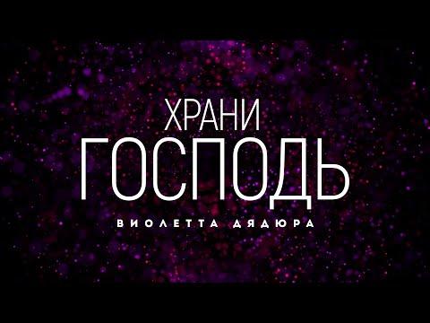 Виолетта Дядюра -