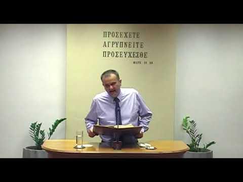19.09.2018 - Α' Πέτρου Κεφ 1 & 2 - Γιώργος Κλάδος