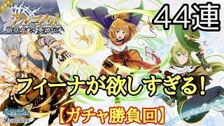 【ダンメモ】負けられない戦いが今、始まる! #353