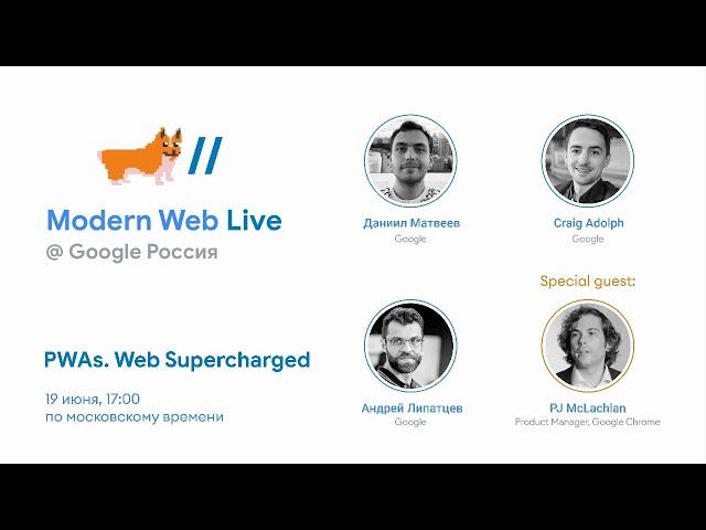 Modern Web Live Россия / PWAs. Web Supercharged