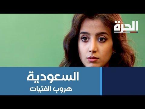 #السعودية.. تصاعد عدد الفتيات الهاربات بسبب تعرضهن للتسلط والعنف  - 20:53-2019 / 4 / 17