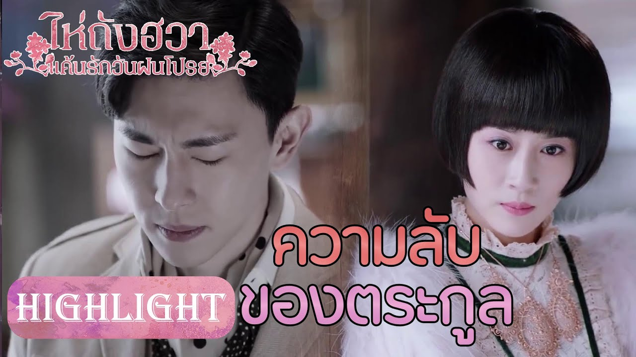 Highlight | ความลับของสกุลหลาง | ไห่ถังฮวา แค้นรักวันฝนโปรย(Blossom in Heart)| EP.09