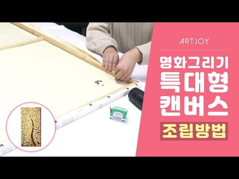 DIY 아트조이의 명화그리기 특대형 캔버스 조립 방법! ㅣ 캔버스, 인테리어, 조립방법