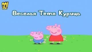 Peppa Pig Свинка Пеппа Веселая Тетя Курица Игра на Планшет без Рекламы на Русском Языке