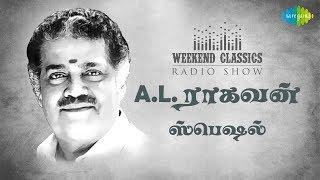 Video A.L. Raghavan Weekend Classic Radio Show | RJ Haasini | பன்குரல் பாடகர் A.L.ராகவன் | HD Tamil Songs download MP3, 3GP, MP4, WEBM, AVI, FLV Juli 2018