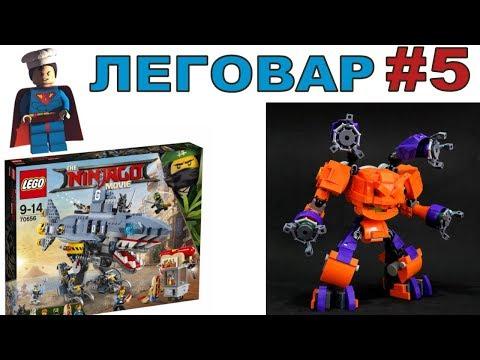 Новинки ЛЕГО 2018, НИНДЗЯГО и Сокол самоделки, Самый большой набор LEGO Marvel в шоу Леговар #5