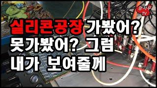 [광저우TV]실리콘 공장을 소개 합니다.