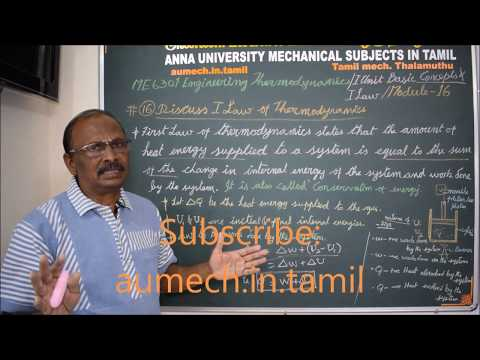 First Law of Thermodynamics - Engineering Thermodynamics Tutorial in Tamil