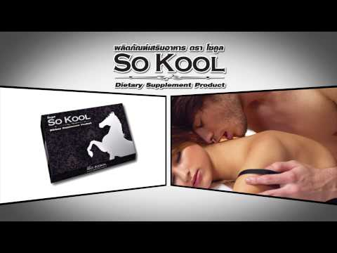 SoKool  ปลุกความเป็นชาย  ปลอดภัยกับสารสกัดจากธรรมชาติ 100 % (1 min)