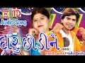 Daru Chhodi Ne  Latest Gujarati Song   Rajdeep Barot Vanita Barot   New Gujarati Album Song