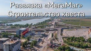 Развязка Мегамаг. Видеоаудит строительства 23.05.2017