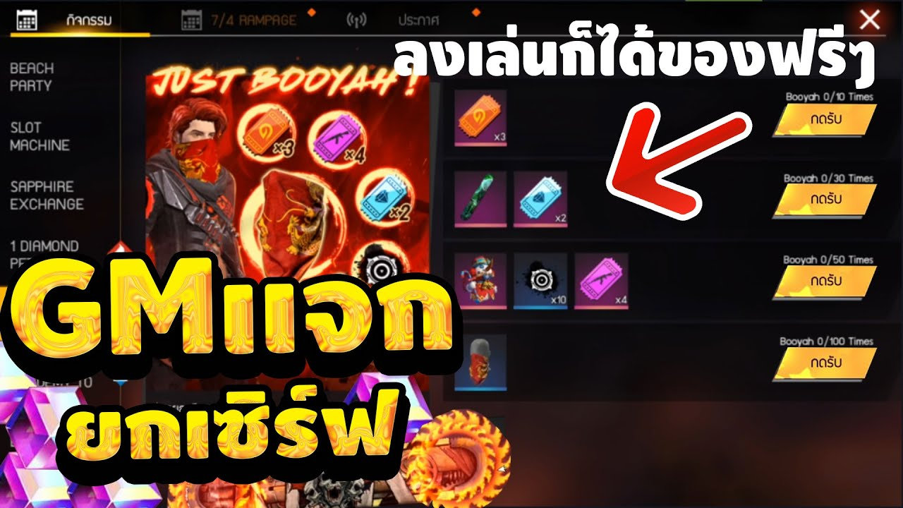 FreeFire -ลงเล่นก็ได้ของถาวรรับได้ยกเซิฟ 🔥 สายฟรีพลาดไม่ได้!! ได้จริง100%ชนะ 100เกม รับฟรีๆ!!