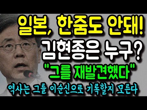 일본 백색국가 제외는 한줌도 안돼!...김현종은 누구? 역사는 그를 이순신으로 기록할지 모른다