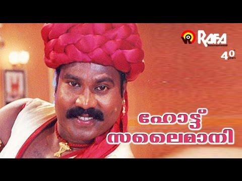 Hot Sulaimani | Mappila Pattukal | Kalabhavan Mani Mappila Songs | Malayalam Songs