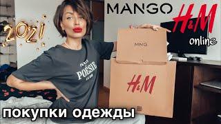 первые ПОКУПКИ в 2021 | H&M, Mango, Etsy | online haul | покупки одежды онлайн